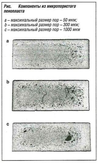 Компоненты из микропористого пенопласта