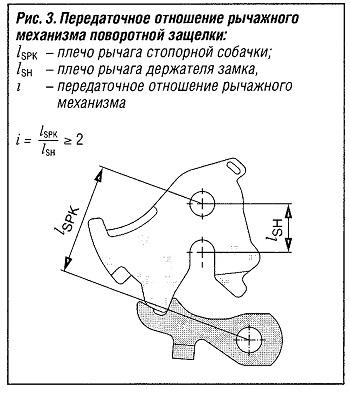 Передаточное отношение рычажного механизма поворотной защелки замка