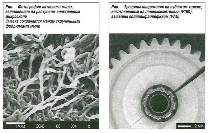 Фотография литиевого мыла, выполненная на растровом электронном микроскопе