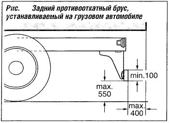 Задний противооткатный брус, устанавливаемый на грузовом автомобиле