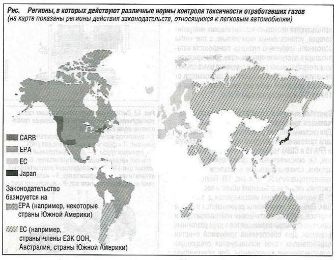 Регионы, в которых действуют различные нормы контроля отработавших газов