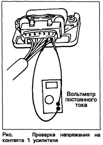 Проверка напряжения на контакте 1 усилителя