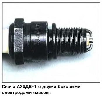 Свеча А26ДВ-1 с двумя боковыми электродами «массы»