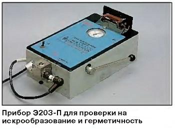 прибор Э203-П
